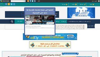 لقطة شاشة لموقع دليل المواقع الشامل بتاريخ 27/03/2020 بواسطة دليل مواقع الاقرب
