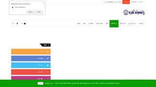 لقطة شاشة لموقع شات رومنسيات العرب بتاريخ 27/03/2020 بواسطة دليل مواقع الاقرب