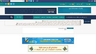 لقطة شاشة لموقع اعلانك مجانا على منتديات هندسة بلا حدود بتاريخ 29/03/2020 بواسطة دليل مواقع الاقرب
