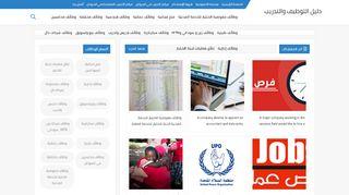 لقطة شاشة لموقع دليل التوظيف والتدريب في السودان بتاريخ 31/03/2020 بواسطة دليل مواقع الاقرب