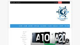 لقطة شاشة لموقع تواصل لأجل سوريا بتاريخ 17/04/2020 بواسطة دليل مواقع الاقرب