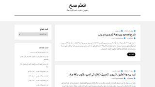 لقطة شاشة لموقع موقع اتعلم صح بتاريخ 21/04/2020 بواسطة دليل مواقع الاقرب