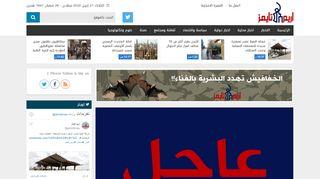 لقطة شاشة لموقع اريم تايمز بتاريخ 21/04/2020 بواسطة دليل مواقع الاقرب