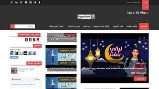 لقطة شاشة لموقع موقع بلا حدود بتاريخ 26/04/2020 بواسطة دليل مواقع الاقرب