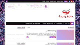 لقطة شاشة لموقع مطبخ بشبشة بتاريخ 07/05/2020 بواسطة دليل مواقع الاقرب