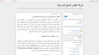 لقطة شاشة لموقع شركه اطلس للمنح الدراسية بتاريخ 07/05/2020 بواسطة دليل مواقع الاقرب