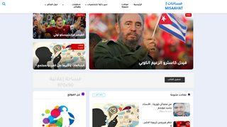 لقطة شاشة لموقع مساحات | MISAAHAT بتاريخ 08/05/2020 بواسطة دليل مواقع الاقرب