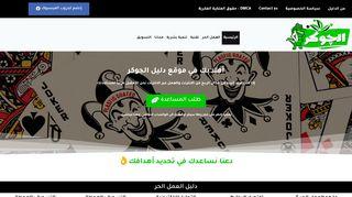 لقطة شاشة لموقع موقع دليل الجوكر بتاريخ 10/05/2020 بواسطة دليل مواقع الاقرب