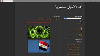 لقطة شاشة لموقع The most important inks بتاريخ 10/05/2020 بواسطة دليل مواقع الاقرب