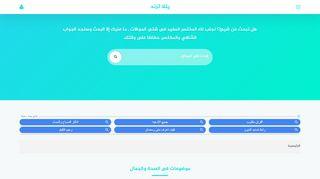 لقطة شاشة لموقع يللا ترند بتاريخ 10/05/2020 بواسطة دليل مواقع الاقرب