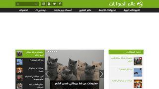 لقطة شاشة لموقع عالم الحيوانات بتاريخ 10/05/2020 بواسطة دليل مواقع الاقرب