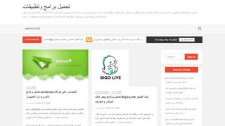 لقطة شاشة لموقع تحميل برامج وتطبيقات بتاريخ 15/05/2020 بواسطة دليل مواقع الاقرب