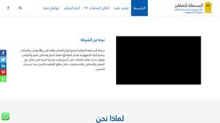 لقطة شاشة لموقع شركة البسملة للمقابر مقابر للبيع بتاريخ 15/05/2020 بواسطة دليل مواقع الاقرب