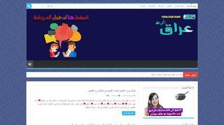 لقطة شاشة لموقع شات المحبة بتاريخ 16/05/2020 بواسطة دليل مواقع الاقرب