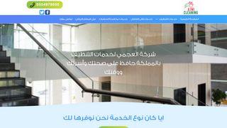 لقطة شاشة لموقع العجمي لخدمات النظافه بتاريخ 16/05/2020 بواسطة دليل مواقع الاقرب