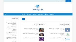 لقطة شاشة لموقع تحميل برامج بتاريخ 18/05/2020 بواسطة دليل مواقع الاقرب