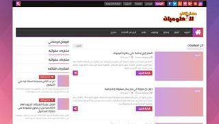 لقطة شاشة لموقع مستر تكنو بتاريخ 18/05/2020 بواسطة دليل مواقع الاقرب