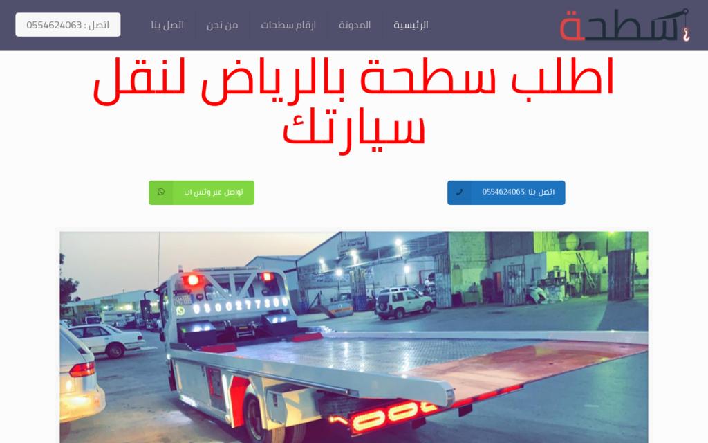لقطة شاشة لموقع سطحة الرياض لنقل السيارات بتاريخ 08/07/2020 بواسطة دليل مواقع الاقرب