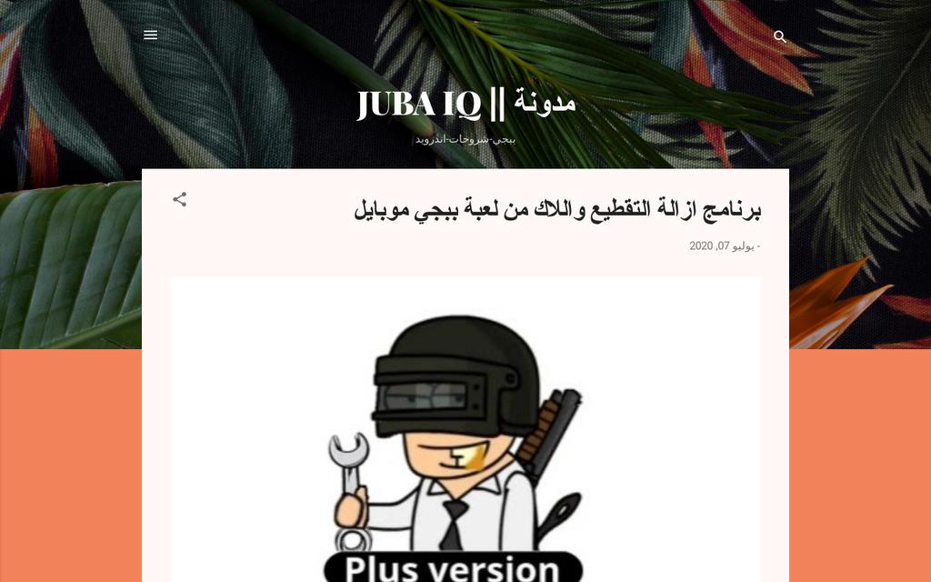 لقطة شاشة لموقع مدونة || JUBA IQ بتاريخ 08/07/2020 بواسطة دليل مواقع الاقرب