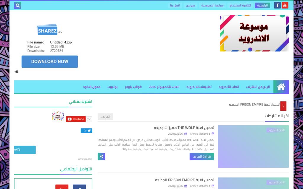 لقطة شاشة لموقع موسوعة الاندرويد بتاريخ 08/07/2020 بواسطة دليل مواقع الاقرب