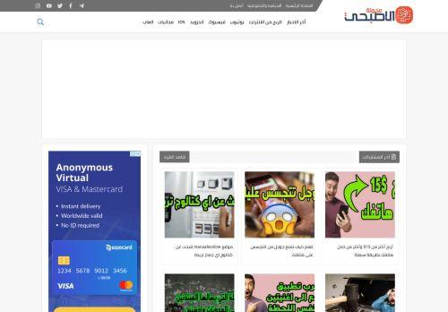 لقطة شاشة لموقع مدونة الاصبحي بتاريخ 08/08/2020 بواسطة دليل مواقع الاقرب