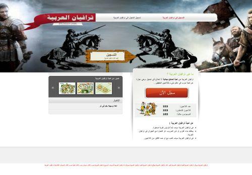 لقطة شاشة لموقع ترافيان العربية بتاريخ 08/08/2020 بواسطة دليل مواقع الاقرب