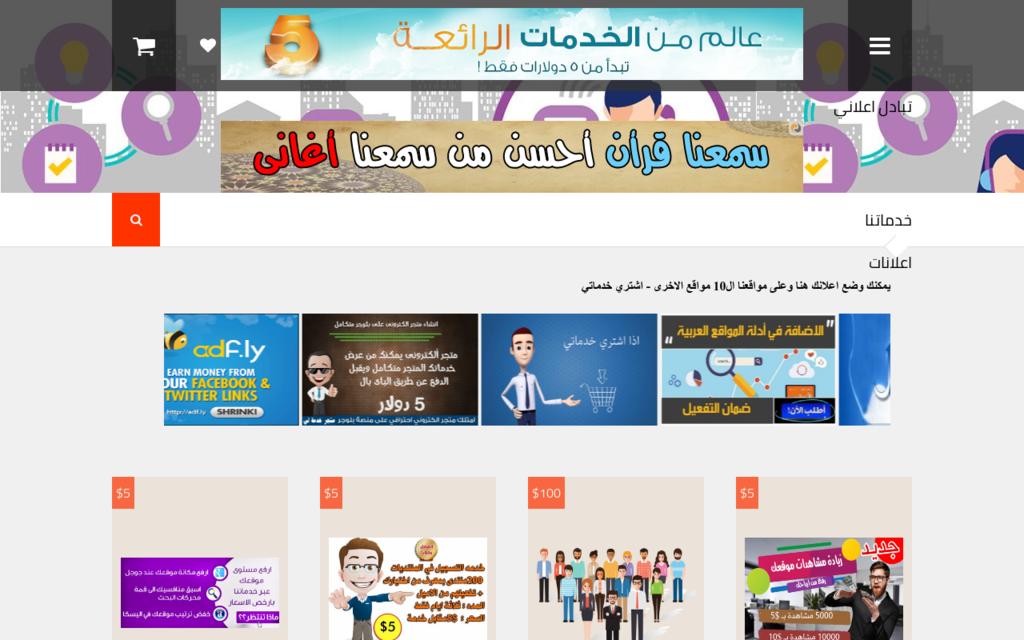 لقطة شاشة لموقع متجر خدمة لي بتاريخ 08/07/2020 بواسطة دليل مواقع الاقرب