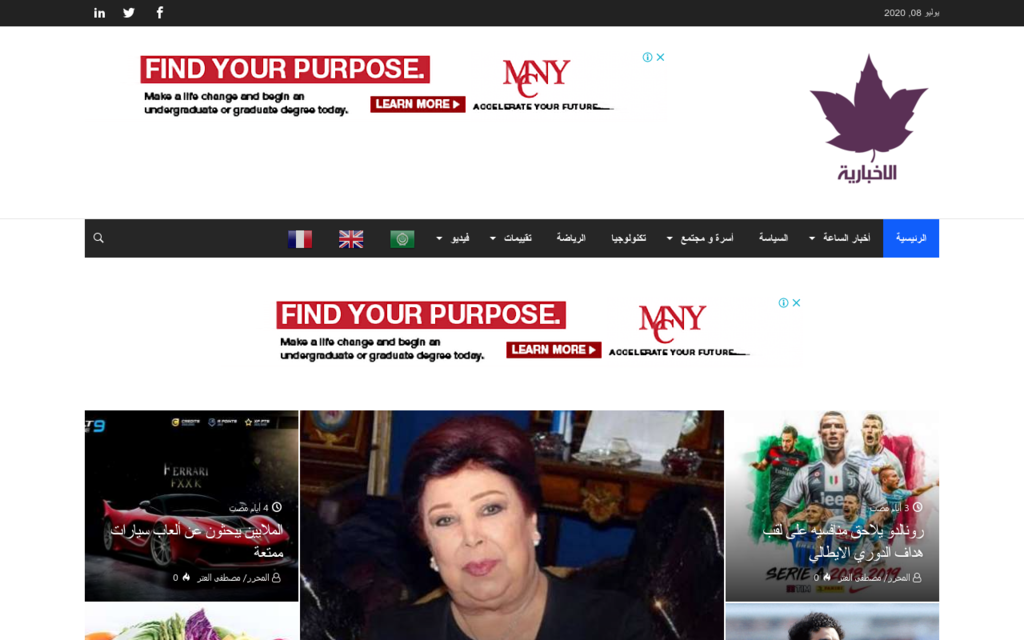 لقطة شاشة لموقع الساحة الإخبارية بتاريخ 08/07/2020 بواسطة دليل مواقع الاقرب
