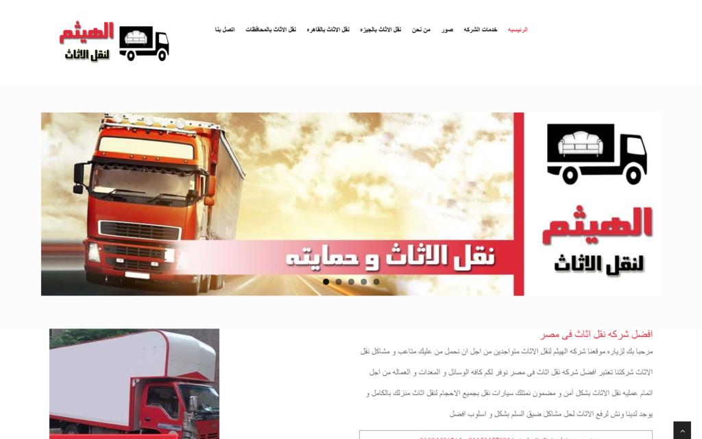 لقطة شاشة لموقع شركه نقل اثاث بالقاهره بتاريخ 08/07/2020 بواسطة دليل مواقع الاقرب