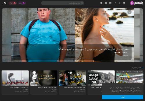 لقطة شاشة لموقع موقع بنفسج بتاريخ 08/08/2020 بواسطة دليل مواقع الاقرب