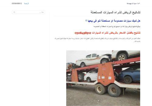 لقطة شاشة لموقع تشاليح الرياض بتاريخ 08/08/2020 بواسطة دليل مواقع الاقرب
