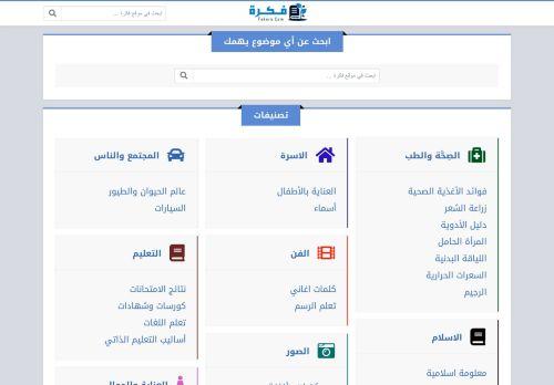 لقطة شاشة لموقع موقع فكرة بتاريخ 08/08/2020 بواسطة دليل مواقع الاقرب