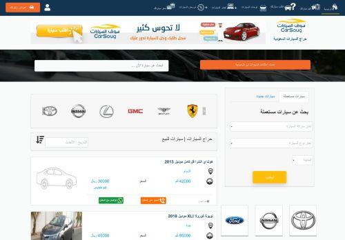لقطة شاشة لموقع موقع سوق السيارات بتاريخ 08/08/2020 بواسطة دليل مواقع الاقرب