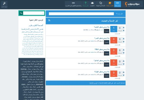 لقطة شاشة لموقع سؤال وجواب بتاريخ 08/08/2020 بواسطة دليل مواقع الاقرب