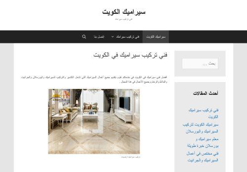 لقطة شاشة لموقع سيراميك الكويت بتاريخ 08/08/2020 بواسطة دليل مواقع الاقرب