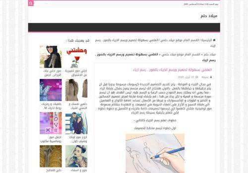لقطة شاشة لموقع صور ميلاد بتاريخ 08/08/2020 بواسطة دليل مواقع الاقرب