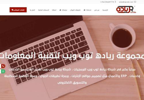 لقطة شاشة لموقع شركة رياده توب ويب لتصميم مواقع الانترنت وخدمات التقنية المتكاملة بتاريخ 08/08/2020 بواسطة دليل مواقع الاقرب