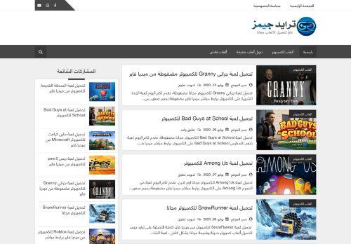 لقطة شاشة لموقع ترايد جيمز بتاريخ 08/08/2020 بواسطة دليل مواقع الاقرب