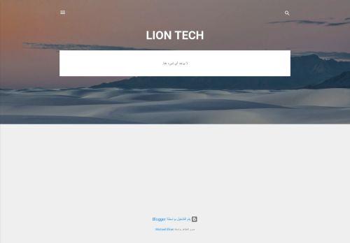 لقطة شاشة لموقع LION TECH بتاريخ 08/08/2020 بواسطة دليل مواقع الاقرب