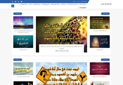 لقطة شاشة لموقع الإسلام كما أنزل بتاريخ 08/08/2020 بواسطة دليل مواقع الاقرب