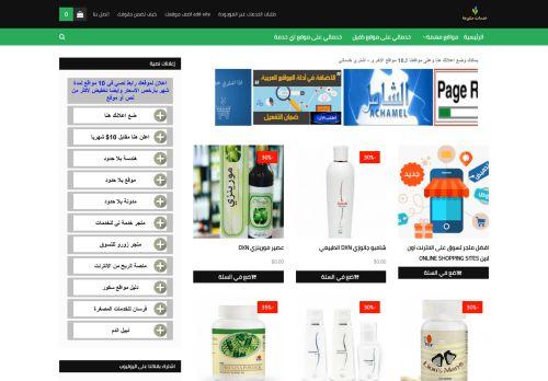 لقطة شاشة لموقع افضل متجر تسوق على الانترنت اون لاين Online shopping sites بتاريخ 08/08/2020 بواسطة دليل مواقع الاقرب