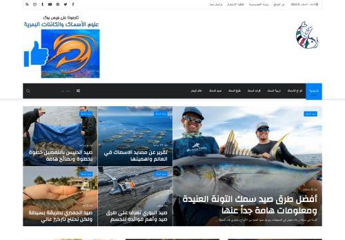 لقطة شاشة لموقع اسماك العرب بتاريخ 08/08/2020 بواسطة دليل مواقع الاقرب