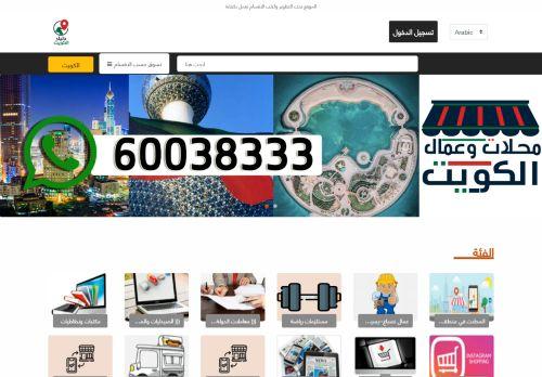 لقطة شاشة لموقع دليل الكويت بتاريخ 08/08/2020 بواسطة دليل مواقع الاقرب