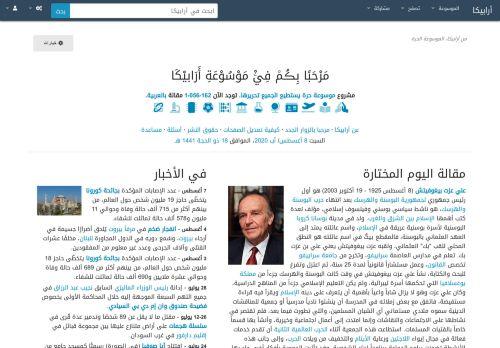 لقطة شاشة لموقع موسوعة أرابيكا بتاريخ 08/08/2020 بواسطة دليل مواقع الاقرب