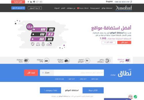 لقطة شاشة لموقع ديموفنف بتاريخ 08/08/2020 بواسطة دليل مواقع الاقرب