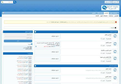 لقطة شاشة لموقع منتديات المناهج السورية بتاريخ 20/08/2020 بواسطة دليل مواقع الاقرب