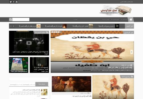 لقطة شاشة لموقع تعال نقرأ ونحكي بتاريخ 21/08/2020 بواسطة دليل مواقع الاقرب