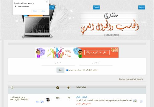 لقطة شاشة لموقع منتدى الحاسب والجوال العربي بتاريخ 26/08/2020 بواسطة دليل مواقع الاقرب