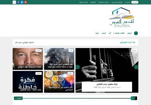 لقطة شاشة لموقع المدون العربي بتاريخ 26/08/2020 بواسطة دليل مواقع الاقرب
