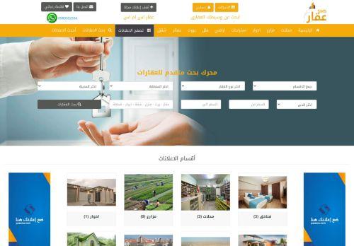 لقطة شاشة لموقع aqar-sms بتاريخ 02/09/2020 بواسطة دليل مواقع الاقرب